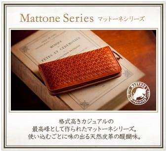 マットーネ シリーズ