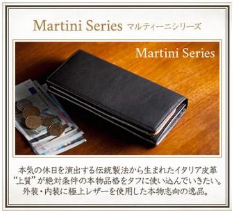 マルティーニ シリーズ