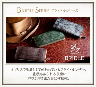 ブライドル シリーズ