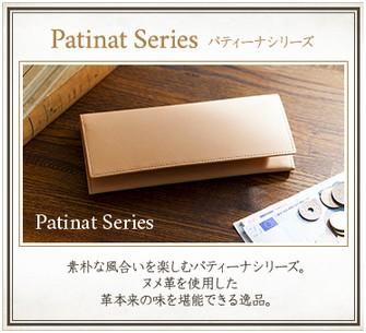 パティーナ シリーズ